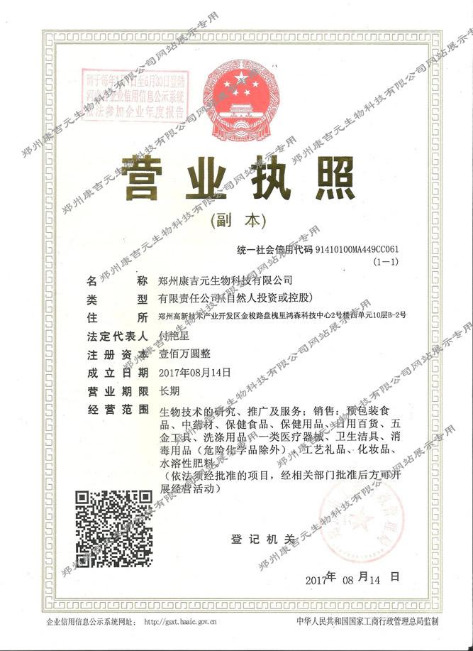 中药betway必威体育首页西汉姆生产厂家营业执照