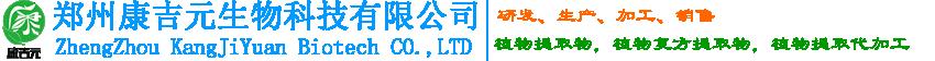 郑州康吉元生物科技有限公司